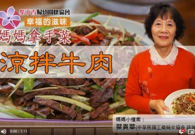 幸福的滋味-媽媽拿手菜(涼拌牛肉)