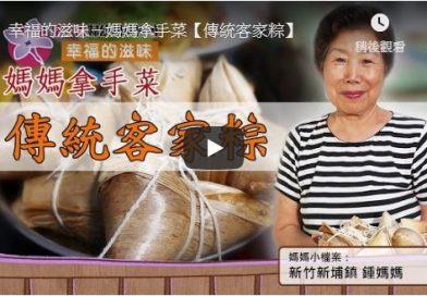 幸福的滋味-媽媽拿手菜【傳統客家粽】