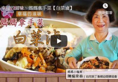 幸福的滋味-媽媽拿手菜【白菜滷】