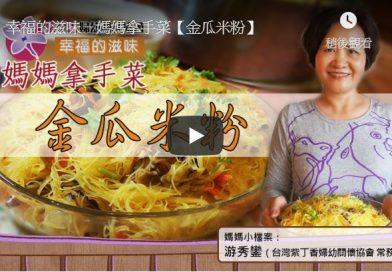 幸福的滋味-媽媽拿手菜【金瓜米粉】