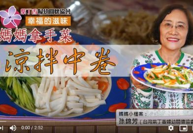 幸福的滋味-媽媽拿手菜【涼拌中卷】