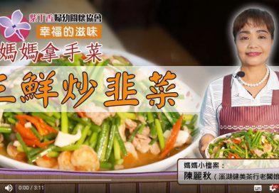 幸福的滋味-媽媽拿手菜【三鮮炒韭菜】