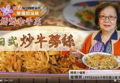 幸福的滋味-媽媽拿手菜【炒牛蒡絲】