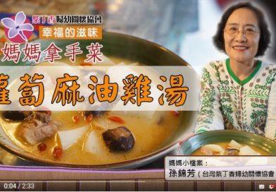 幸福的滋味-媽媽拿手菜【蘿蔔麻油雞湯】