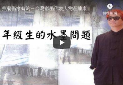 與藝術家有約-台灣彩墨代表人物莊連東