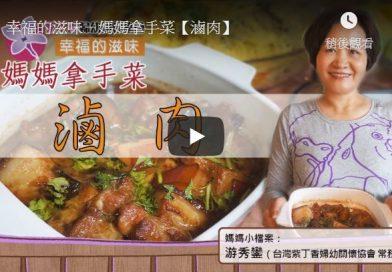幸福的滋味-媽媽拿手菜【滷肉】