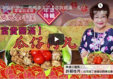 幸福的滋味-媽媽拿手菜【富貴圓滿-瓜仔肉丸】
