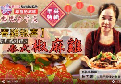 幸福的滋味-媽媽拿手菜【金雞報喜-泰式椒麻雞】