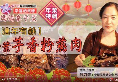 幸福的滋味-媽媽拿手菜【連年有餘-荷葉芋香粉蒸肉】