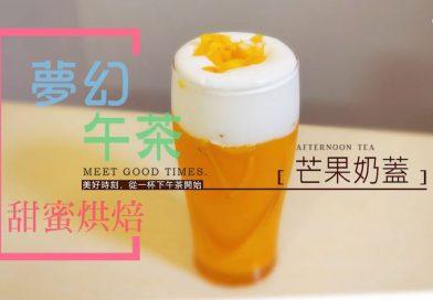 夢幻午茶.甜蜜烘焙【芒果奶蓋】