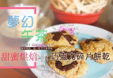 夢幻午茶.甜蜜烘焙【巧克力碎片餅乾】