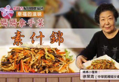 幸福的滋味-媽媽拿手菜【素什錦】