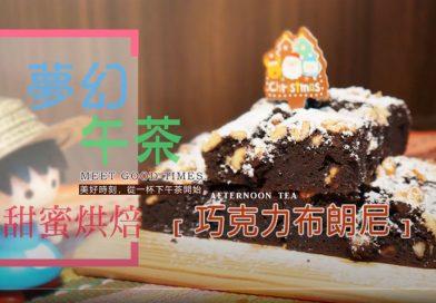 夢幻午茶.甜蜜烘焙【巧克力布朗尼】