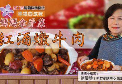 幸福的滋味-媽媽拿手菜【紅酒燉牛肉】
