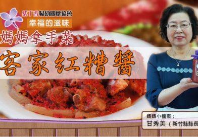 幸福的滋味-媽媽拿手菜【客家紅糟醬】