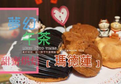 夢幻午茶.甜蜜烘焙【瑪德蓮】