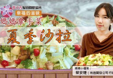 幸福的滋味-媽媽拿手菜【夏季沙拉】