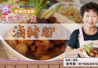 幸福的滋味-媽媽拿手菜【滷豬腳】