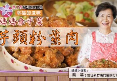 幸福的滋味-媽媽拿手菜【芋頭粉蒸肉】
