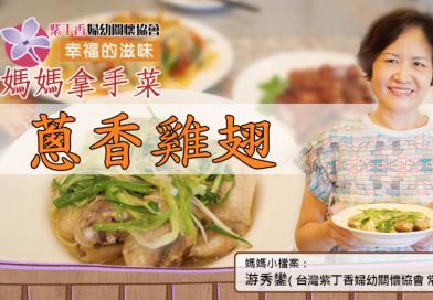 幸福的滋味-媽媽拿手菜【蔥香雞翅】